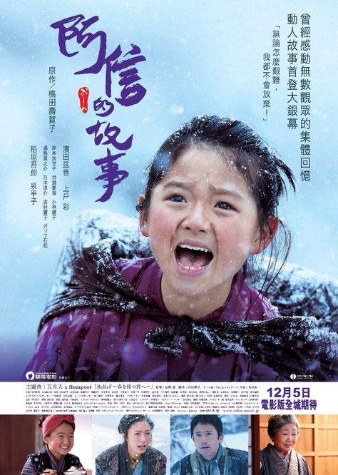 阿信的故事 (Oshin) poster