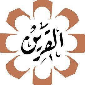 تردد قناة القرين الكويتية 2018 الجديد على نايل سات وعربسات ترددات قنوات نيو Symbols Art Letters