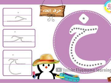 كتاب تدريبات Google Drive In 2020 Arabic Alphabet For Kids Alphabet For Kids Kids Education