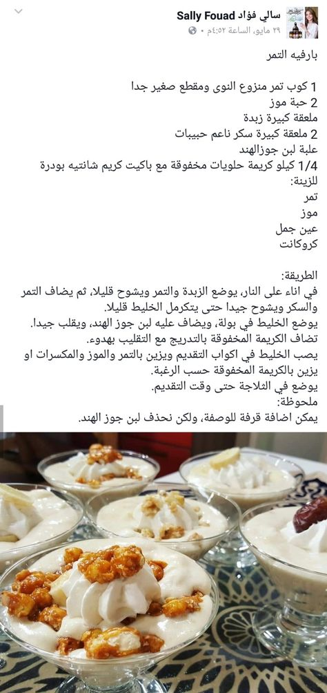 Pin By Zainab Salah On حلى بارد Food Desserts Bread