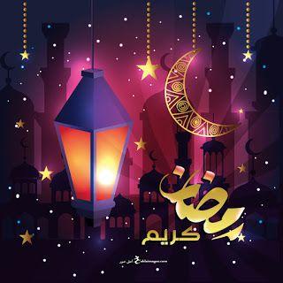 صور رمضان 2021 بطاقات تهنئة لشهر رمضان المبارك Neon Signs Neon Ramadan