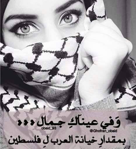 نظراتها كحزن العراق كنهاية رجل شجاع في دمشق كمأساة اليمن وكخيبة فلسطين بالعرب Beautiful Eyes Halloween Face Makeup Cartoon Chicken