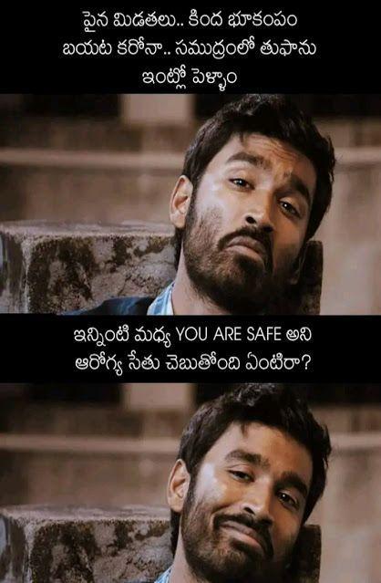 Telugu Jokes Facebook Facebook Jokes Images Telugu Facebook Jokes Facebook Jokes And Images Funny Jokes Online Funny Images Online Telugu Comedy Memes T En 2020