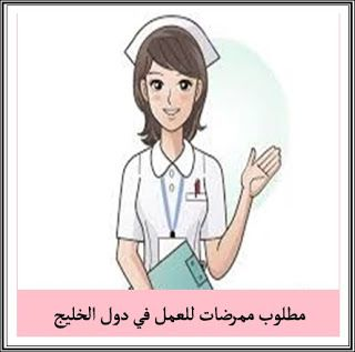 مطلوب ممرضات للعمل في دول الخليج Blog Posts Anime Blog