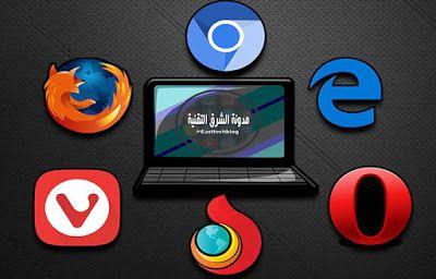 مدونة الشرق التقنية تحميل أفضل متصفحات 2019 طريقة أسرع وأكثر أمان ا ل Tech Logos Google Chrome Logo School Logos