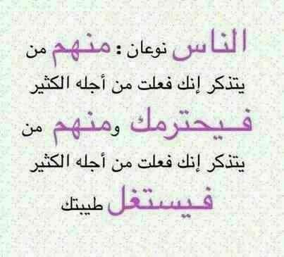 طيبتي الزائدة مع ك أضرتني كثيرا Math Arabic Quotes Quotes