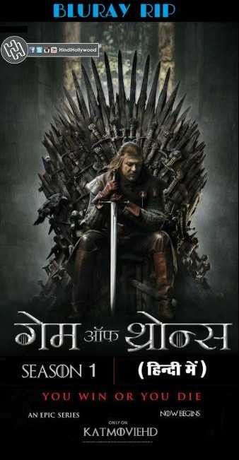 Game of Thrones S01 BluRay Hindi + English 1080p 720p 480p x264 ESub