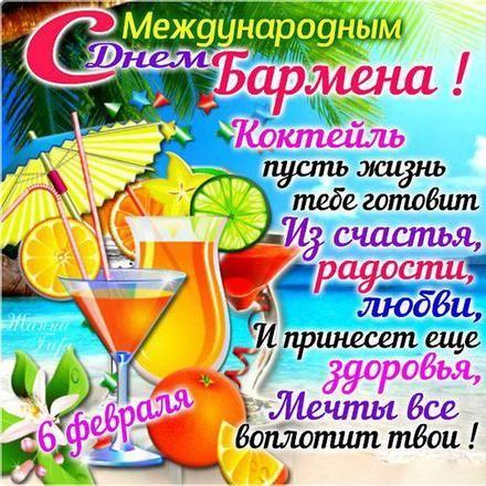 День бармена, международный день бармена, 6 февраля, день святого Аманда, профессиональный праздник, бармен, кокте… | Бармен, Открытки, Праздник