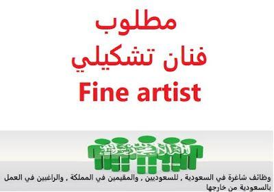 وظائف شاغرة في السعودية وظائف السعودية مطلوب فنان تشكيلي Fine Artist Accounting Design Artist