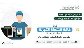 Retail Activities Are Required To Provide Electronic Payments By 25th August Saudi Expatriates Com In 2020 Activities Payment Retail