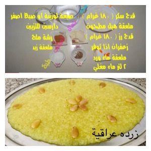 زردة عراقية Cooking Recipes Arabic Food Food