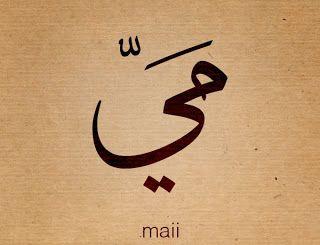 معني أسم مي صفات حاملة اسم مى Arabic Calligraphy Calligraphy
