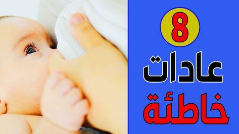 تحذير من ممارسة هذه العادات السيئة اثناء الرضاعة الطبيعية Parenting Hacks Parenting Baby Face