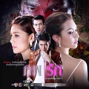 Pope Rak (ภพรัก) | Drama in 2019 | Thai drama, Drama tv