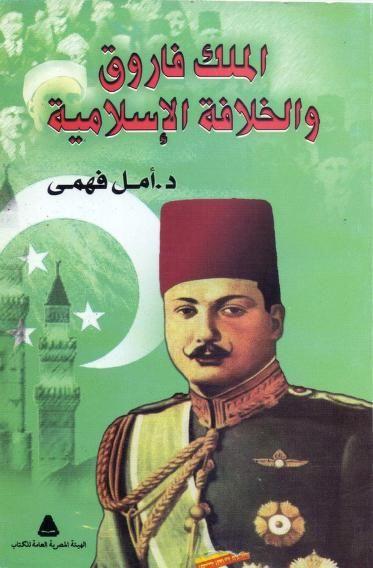 الملك فاروق و الخلافة الإسلامية رابط التحميل Https Archive Org Download 005vx 005vw00408 Pdf Islamic Books In Urdu Arabic Books My Books