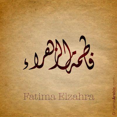 Fatema Arabic Calligraphy Names Calligraphy Words Calligraphy Name Arabic Calligraphy