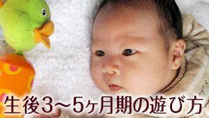 ヶ月 過ごし 方 生後 3 生活リズムを整えよう!生後3ヶ月の赤ちゃんの一日の過ごし方を紹介。