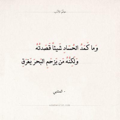 شعر بهاء الدين زهير أردد فيك طول الليل فكري عالم الأدب Like Quotes Soul Quotes Words Quotes