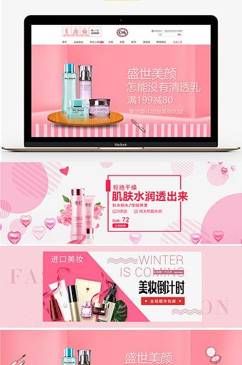 Toiletries Cosmetics Banner Refreshing Background Posters Promotional Posters Women S Makeup Wom Cosmetics Banner Ecommerce Banner