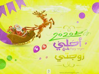 صور 2020 احلى مع اسمك اكتب اسمك على تصاميم عشرين عشرين Arabic Calligraphy Photo Art