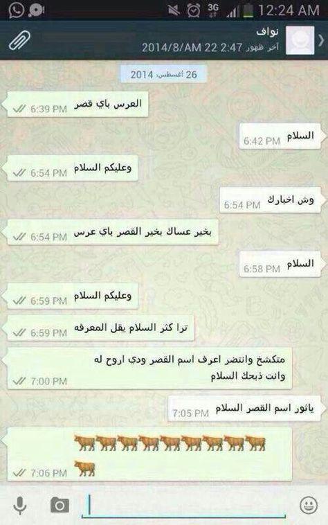 ههههههههه Funny Words Arabic Funny Funny Arabic Quotes