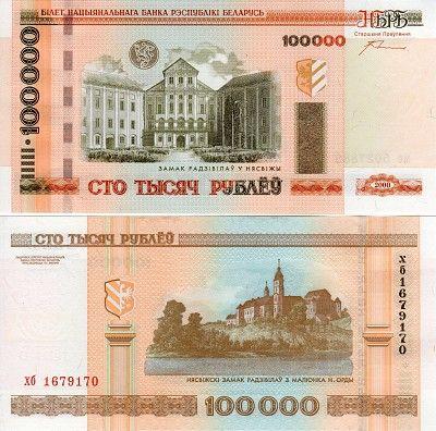 Belarus 20000 20,000 Rubles UNC 2000 P-31b