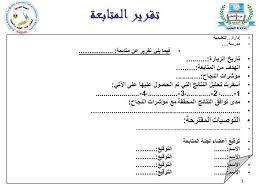 Image Result For نموذج استمارة متابعة سلوك الطالب