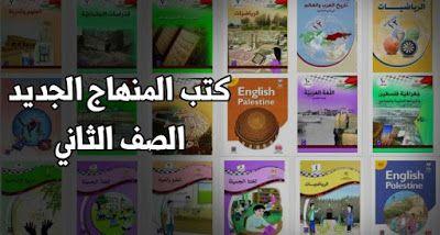 كتب المنهاج الفلسطيني الجديد للصف الثاني الاساسي Blog Baseball Cards Books