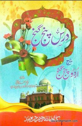 Dars E Panj Ganj Panj Ganj Urdu Sharah درس پنج گنج پنج گنج اردو شرح Free Ebooks Download Books Free Pdf Books Books Free Download Pdf