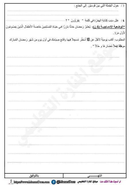 اختبارات السنة الرابعة ابتدائي في اللغة العربية الفصل الثالث Math Exam Math Equations