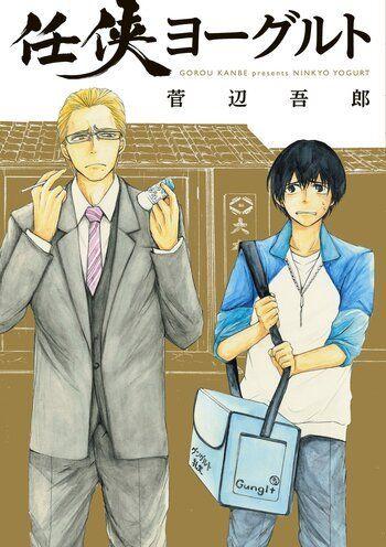 Ninkyou Yogurt Manga Anime Planet Episode Online What Is Anime University Student