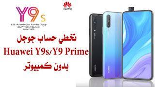 شغف الخدمية تخطي حساب جوجل Frp Huawei Y9s Y9 Prime Emui 10 Huawei Phone Technology