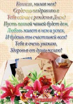 Otkrytki Zhenshine S Dnem Rozhdeniya S Izobrazheniyami S Dnem