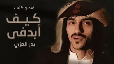 كلمات شيلة كيف أبدفى للشاعر صالح بن نعير Telegram Stickers Movie Posters Poster