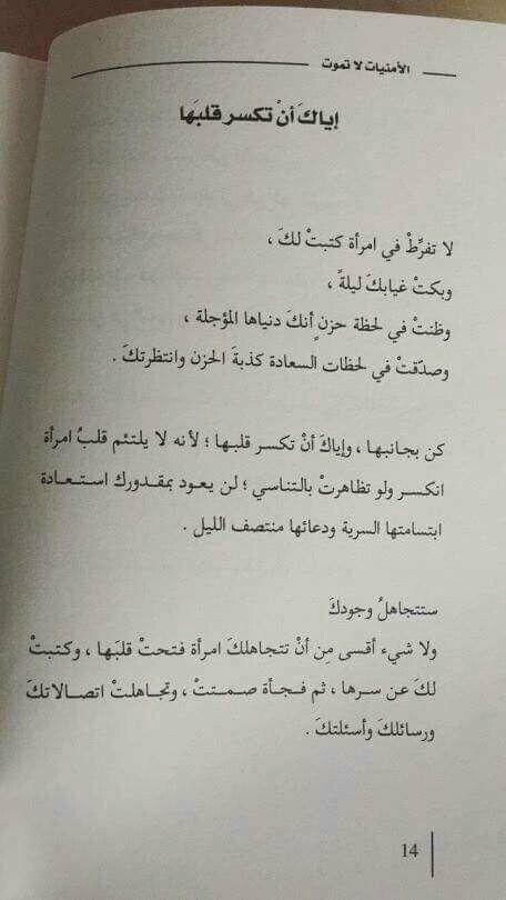 خلفيات حكم و أقوال حب فيسبوك بنات لا تفرط في إمرأة كتبت لك Arabic Quotes Love Words Romantic Love Quotes