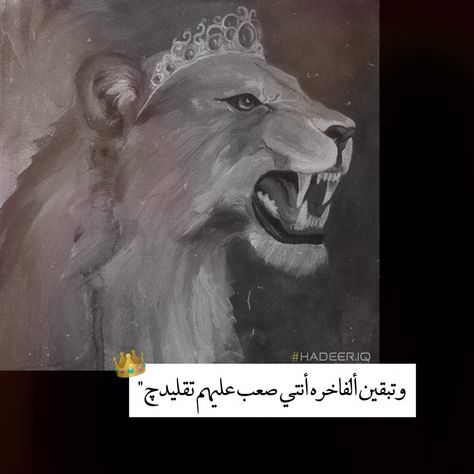 Lion اسد لبوه حب عشق Cute Tumblr Pictures Lonely Art Book Cover Art