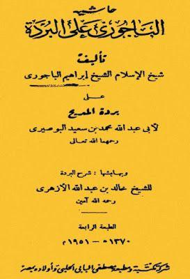 حاشية الباجوري على البردة بهامشها شرح البردة لخالد الأزهري ط الحلبي Pdf Sheet Music Calligraphy Arabic Calligraphy
