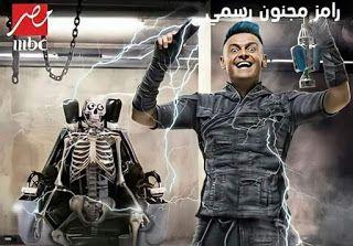 صفاء صفوت طرح اول بوستر رسمى لبرنامج رمز مجنون رسمى Skeletor Fictional Characters Superhero