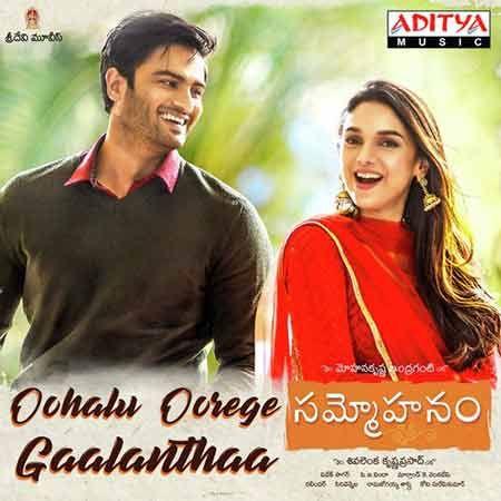 Sammohanam Telugu Mp3 Songs Free Download Songs Mp3 Song Movie Songs
