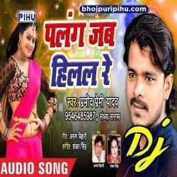 Palang Hilal Ho Dj Remix Palang Jab Hilalal Mp3 Pramod Premi Audio Songs Dj Remix Songs Dj Remix