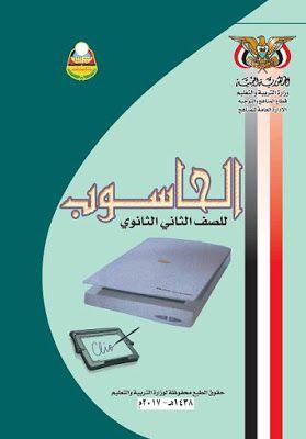 كتاب الحاسب الالي للصف الثاني الثانوى Pdf العلوم كوم Computer Books Secondary School Books