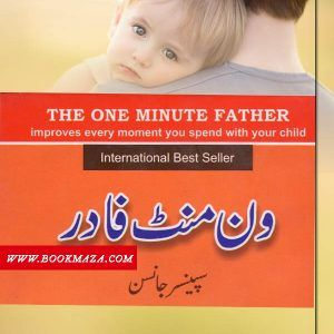 Download the one minute father (one minute series) pdf free.