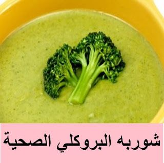 شوربه البروكلي الصحية Broccoli Food Vegetables