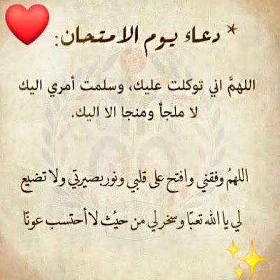دعاء الامتحانات Prayers Exam Arabic Calligraphy