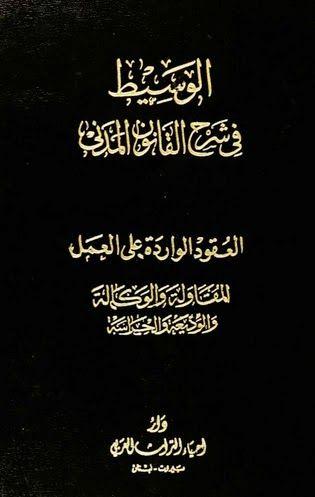 الوسيط في شرح القانون المدني العقود الواردة على العمل 1 المقاولة الوكالة الوديعة الحراسة Arabic Books Books Free Download Pdf Books