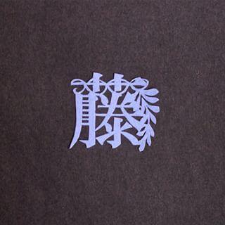 藤 117 72pt 漢字 切り絵 Papercut 藤 Wisteria 彩文字 文様 藤 藤棚 Word Design Typo Logo Logo Design