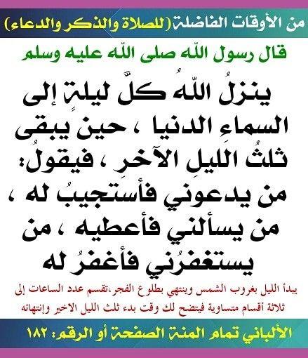 Pin By الدعوة السلفية On احاديث صحيحة In 2021 Ahadith Hadith Islam