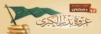غزوه بدر الكبرى Novelty Sign Novelty Arabic Calligraphy