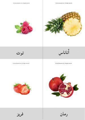 بطاقات الفواكه بالعربي للاطفال Fruit Pineapple Food