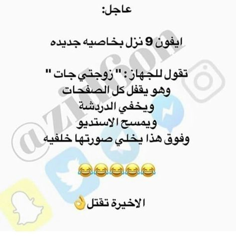 Pin By Nedal Farraj On هبل Words Word Search Puzzle Jokes
